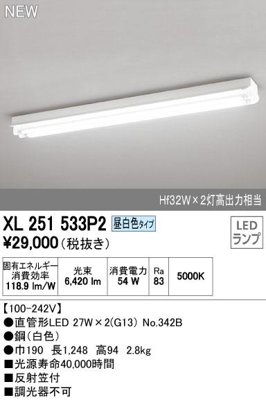 オーデリック 店舗施設用 ベースライト 【XL 251 533P2】XL251533P2[新品]