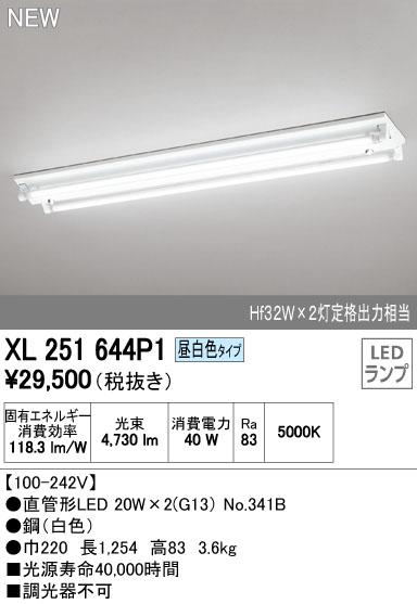 オーデリック 店舗施設用 ベースライト 【XL 251 644P1】XL251644P1[新品]