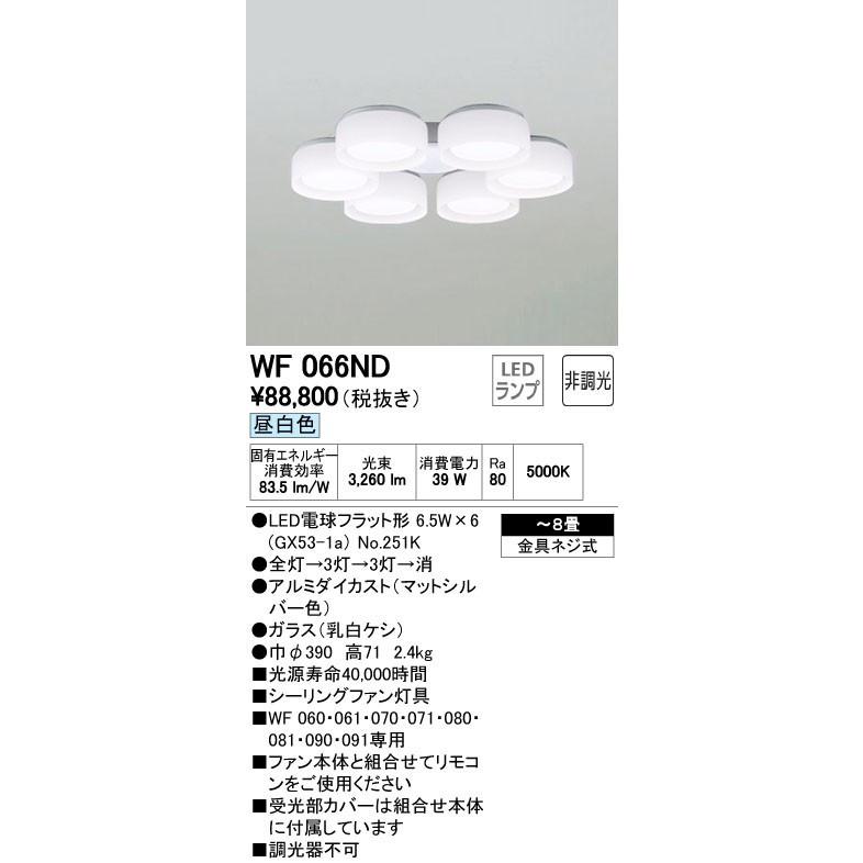 オーデリック インテリアライト シーリングファン用 灯具6灯 【WF 066ND】(昼白色) WF066ND[新品]