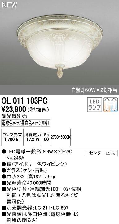 オーデリック シーリングライト 【OL 011 103PC】【OL011103PC】[新品]