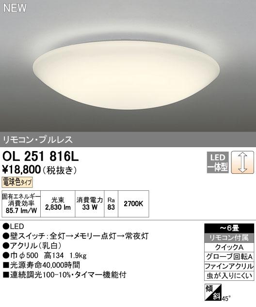 オーデリック シーリングライト 【OL 251 816L】【OL251816L】[新品]