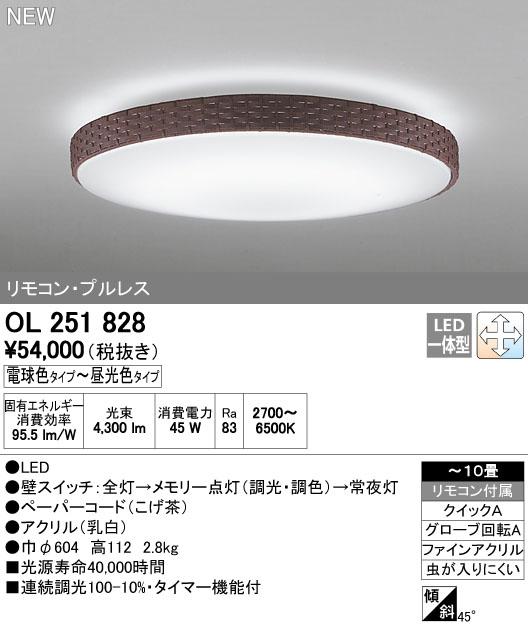 オーデリック シーリングライト 【OL 251 828】【OL251828】[新品]