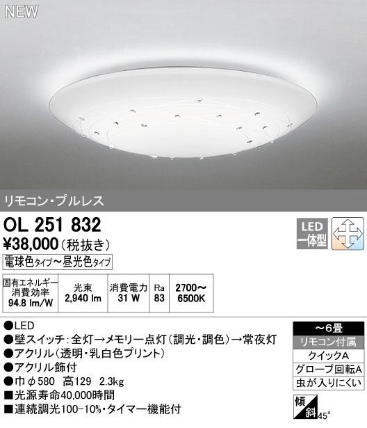 オーデリック シーリングライト 【OL 251 832】【OL251832】[新品]