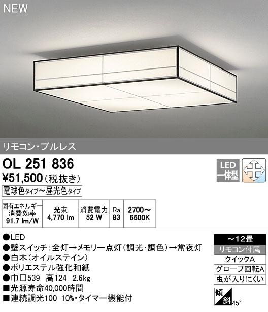 オーデリック 和照明 【OL 251 836】【OL251836】 和室[新品]