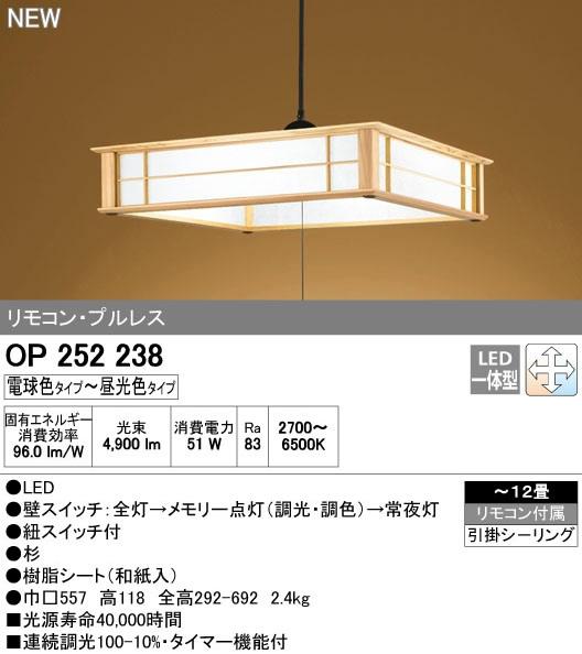オーデリック 和照明 【OP 252 238】【OP252238】 和室[新品]
