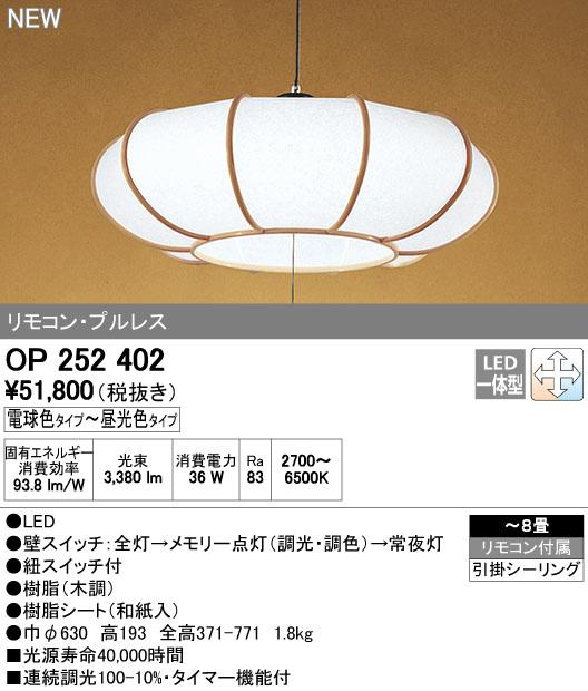 オーデリック 和照明 【OP 252 402】【OP252402】 和室[新品]