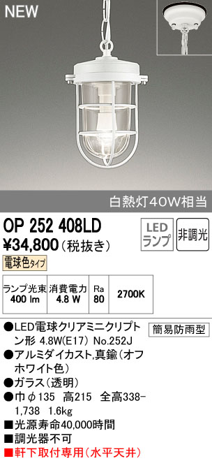 オーデリック ペンダントライト 【OP 252 408LD】【OP252408LD】[新品]