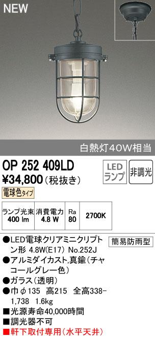 オーデリック ペンダントライト 【OP 252 409LD】【OP252409LD】[新品]