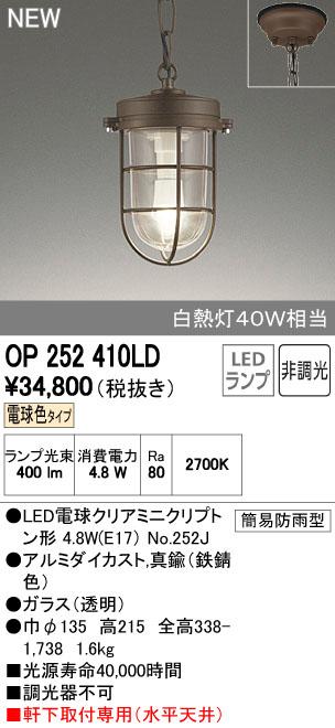 オーデリック ペンダントライト 【OP 252 410LD】【OP252410LD】[新品]
