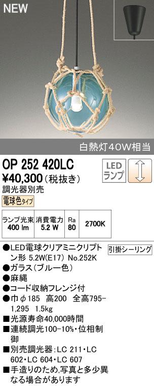 オーデリック ペンダントライト 【OP 252 420LC】【OP252420LC】[新品]