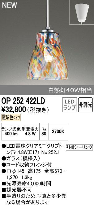 オーデリック ペンダントライト 【OP 252 422LD】【OP252422LD】[新品]