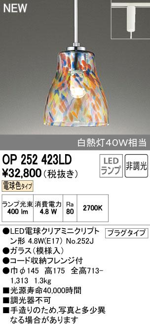 オーデリック ペンダントライト 【OP 252 423LD】【OP252423LD】[新品]