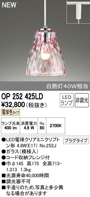 オーデリック ペンダントライト 【OP 252 425LD】【OP252425LD】[新品]