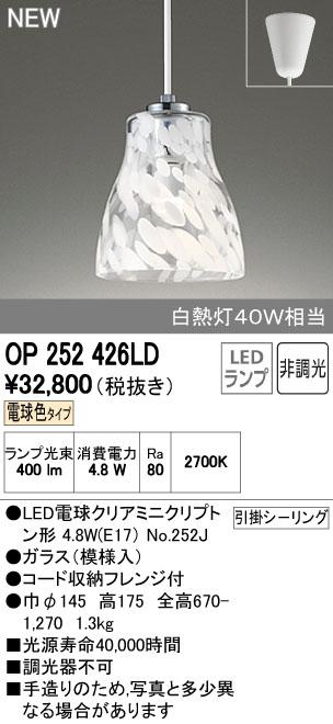 オーデリック ペンダントライト 【OP 252 426LD】【OP252426LD】[新品]