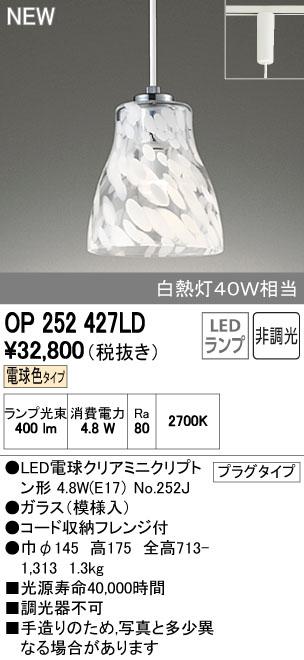 オーデリック ペンダントライト 【OP 252 427LD】【OP252427LD】[新品]