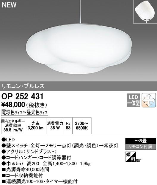 オーデリック ペンダントライト 【OP 252 431】【OP252431】[新品]