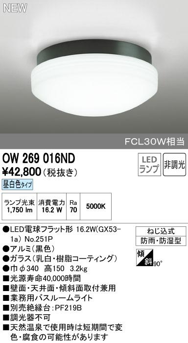 オーデリック バスルームライト 【OW 269 016ND】【OW269016ND】[新品]