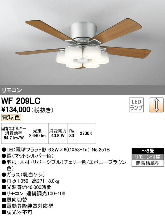 オーデリック シーリングファン 【WF 209LC】【WF209LC】[新品]