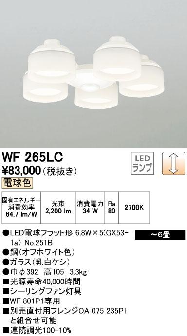 オーデリック シーリングファン 【WF 265LC】【WF265LC】[新品]