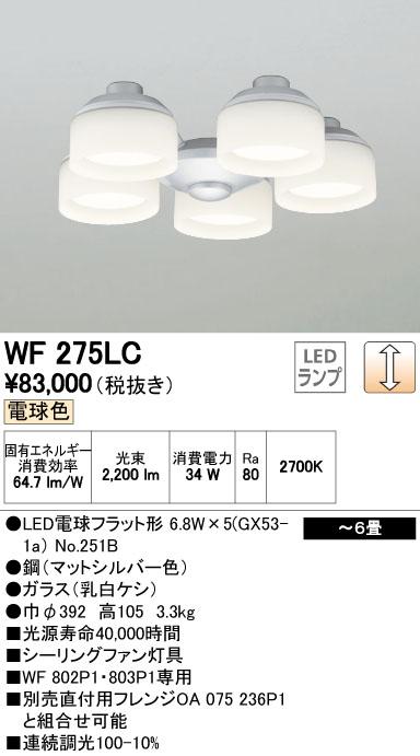 オーデリック シーリングファン 【WF 275LC】【WF275LC】[新品]