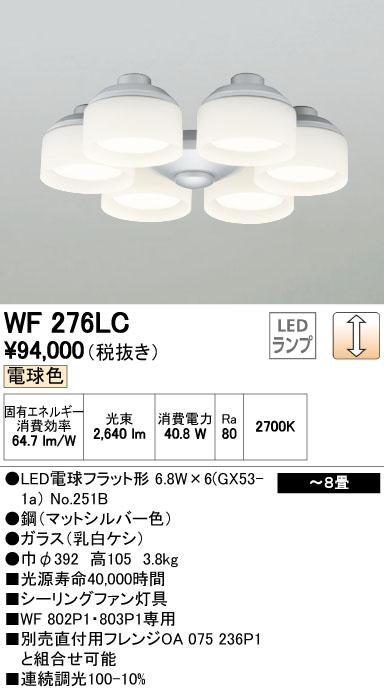 オーデリック シーリングファン 【WF 276LC】【WF276LC】[新品]