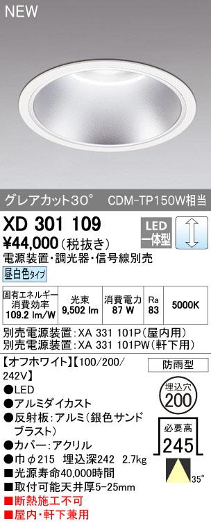 オーデリック ダウンライト 【XD 301 109】【XD301109】[新品]