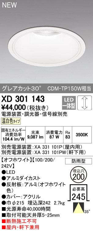 オーデリック ダウンライト 【XD 301 143】【XD301143】[新品]