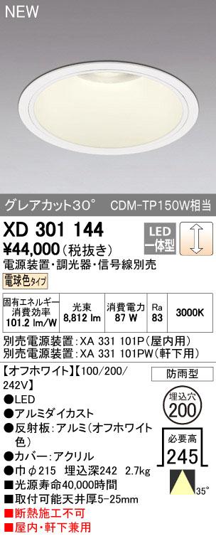 オーデリック ダウンライト 【XD 301 144】【XD301144】[新品]
