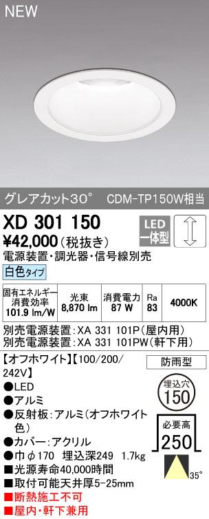 オーデリック ダウンライト 【XD 301 150】【XD301150】[新品]
