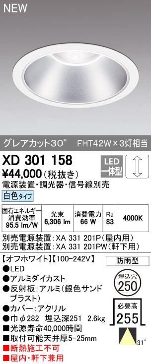 オーデリック ダウンライト 【XD 301 158】【XD301158】[新品]