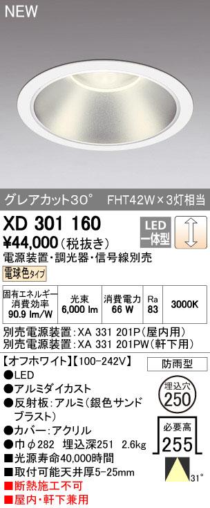 オーデリック ダウンライト 【XD 301 160】【XD301160】[新品]