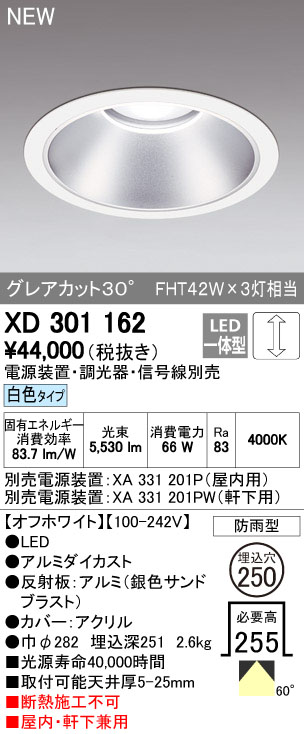 オーデリック ダウンライト 【XD 301 162】【XD301162】[新品]