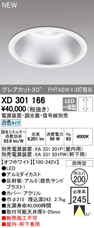オーデリック ダウンライト 【XD 301 166】【XD301166】[新品]