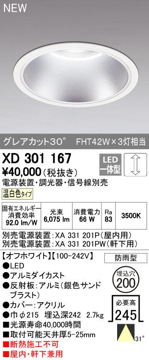オーデリック ダウンライト 【XD 301 167】【XD301167】[新品]
