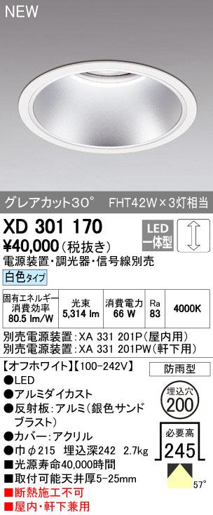 オーデリック ダウンライト 【XD 301 170】【XD301170】[新品]