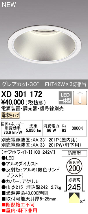 オーデリック ダウンライト 【XD 301 172】【XD301172】[新品]