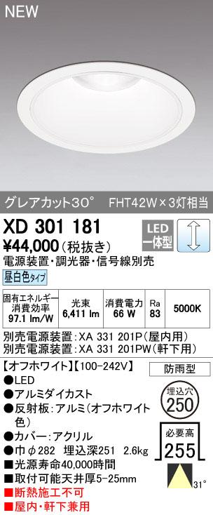 オーデリック ダウンライト 【XD 301 181】【XD301181】[新品]