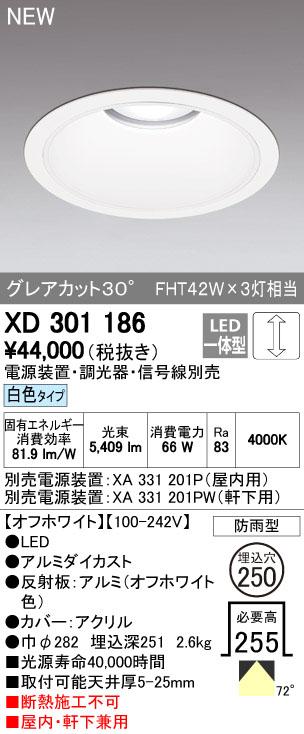 オーデリック ダウンライト 【XD 301 186】【XD301186】[新品]