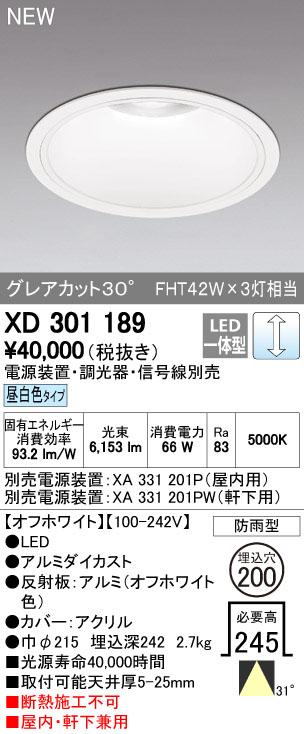 オーデリック ダウンライト 【XD 301 189】【XD301189】[新品]