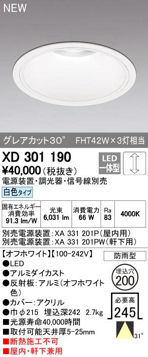 オーデリック ダウンライト 【XD 301 190】【XD301190】[新品]