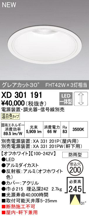 オーデリック ダウンライト 【XD 301 191】【XD301191】[新品]