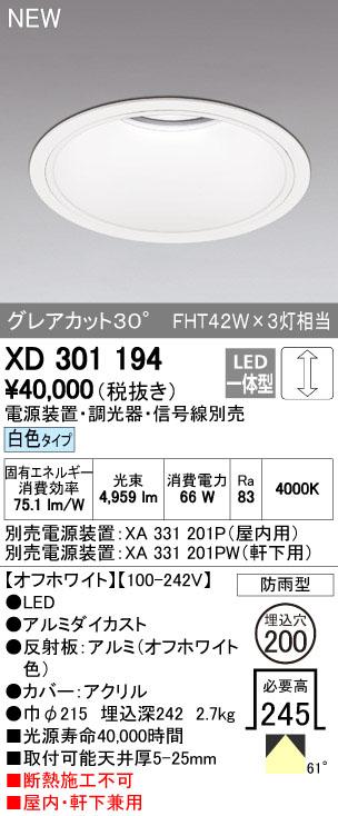 オーデリック ダウンライト 【XD 301 194】【XD301194】[新品]