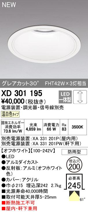 オーデリック ダウンライト 【XD 301 195】【XD301195】[新品]