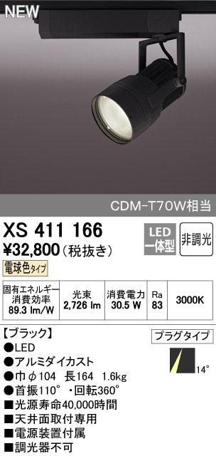 オーデリック スポットライト 【XS 411 166】【XS411166】[新品]