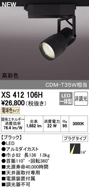 オーデリック スポットライト 【XS 412 106H】【XS412106H】[新品]