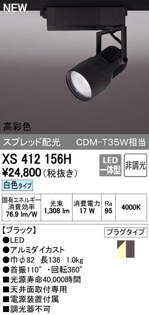 オーデリック スポットライト 【XS 412 156H】【XS412156H】[新品]