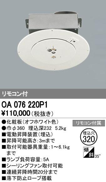 オーデリック インテリアライト シャンデリア 【OA 076 220P1】OA076220P1[新品]