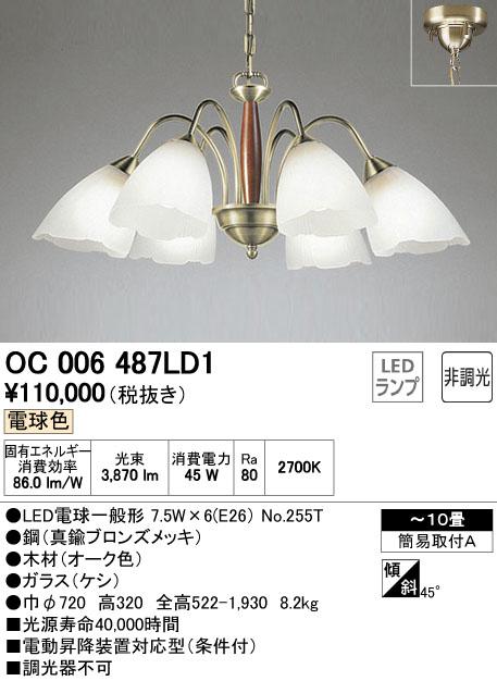 オーデリック シャンデリア 【OC 006 487LD1】【OC006487LD1】[新品]