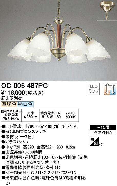 オーデリック シャンデリア 【OC 006 487PC】【OC006487PC】[新品]