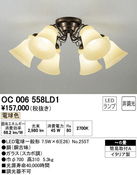 オーデリック シャンデリア 【OC 006 558LD1】【OC006558LD1】[新品]